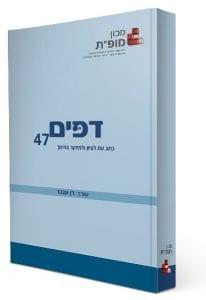dapim47