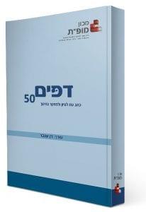dapim50