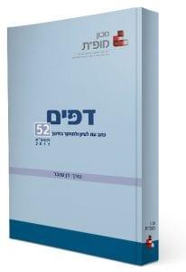 dapim52