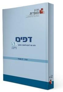 dapim53