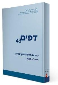 dapim43
