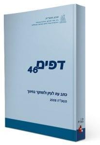 dapim46